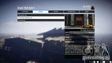 Heist Project 0.4.32.678 для GTA 5 девятый скриншот