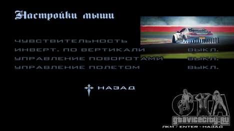 New menu для GTA San Andreas седьмой скриншот