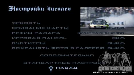 New menu для GTA San Andreas десятый скриншот