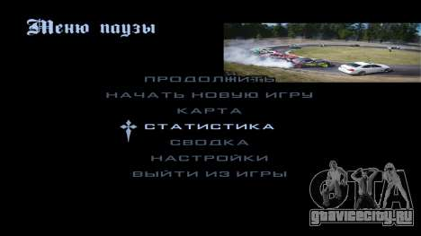 New menu для GTA San Andreas