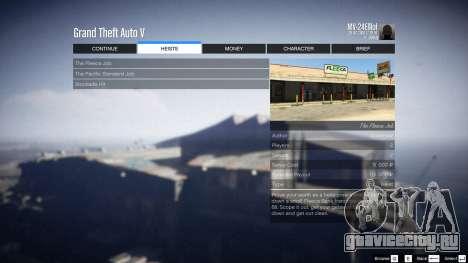 Heist Project 0.4.32.678 для GTA 5