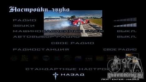New menu для GTA San Andreas восьмой скриншот