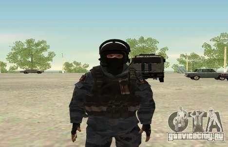 ОМОН-Беркут (Россия) для GTA San Andreas