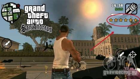 CLEO розыск для GTA San Andreas