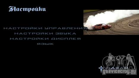 New menu для GTA San Andreas четвёртый скриншот