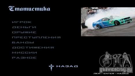 New menu для GTA San Andreas второй скриншот