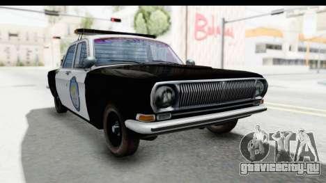 ГАЗ 24 Police Highway Patrol для GTA San Andreas вид справа