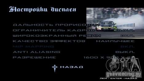 New menu для GTA San Andreas одинадцатый скриншот