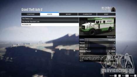 Heist Project 0.4.32.678 для GTA 5 восьмой скриншот
