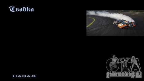 New menu для GTA San Andreas третий скриншот