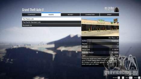 Heist Project 0.4.32.678 для GTA 5 десятый скриншот