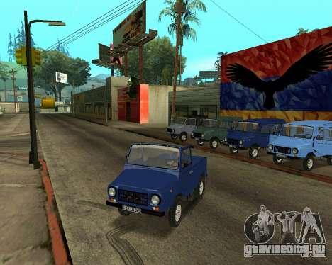 Luaz 969 Armenian для GTA San Andreas двигатель