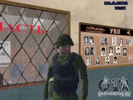 Водитель ВВ МВД для GTA San Andreas