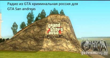 Радио из GTA Криминальная Россия для GTA San Andreas