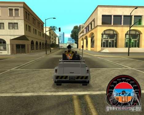 Спидометр в стиле Армянского флага V 2.0 для GTA San Andreas