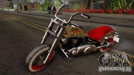 Freeway 2.0 для GTA San Andreas