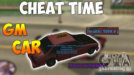 GM CAR для GTA San Andreas