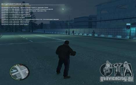 Simple Native Trainer Version 6.4 RUS для GTA 4