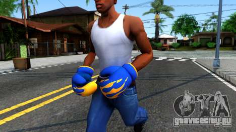 Blue With Flames Boxing Gloves Team Fortress 2 для GTA San Andreas