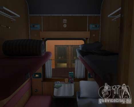 Купейный вагон Украинских Железных дорог для GTA San Andreas салон