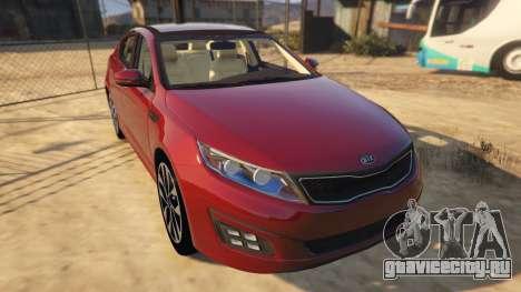 KIA Optima 2014 для GTA 5 вид сзади