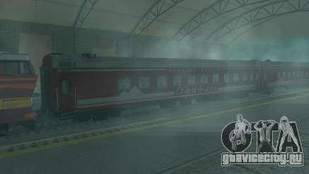 Купейный вагон Донецк-Mосква для GTA San Andreas