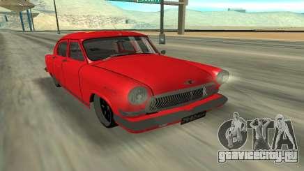 ГАЗ-21 для GTA San Andreas