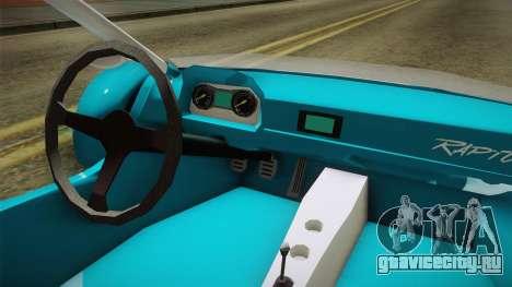 GTA 5 BF Raptor IVF для GTA San Andreas вид изнутри