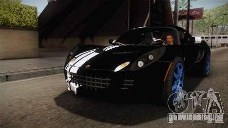 Lotus Elise для GTA San Andreas колёса