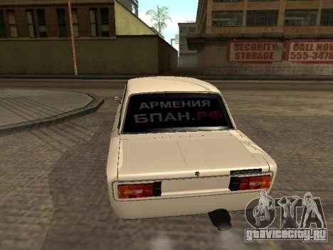 ВАЗ 2106 БПАН Armenian для GTA San Andreas вид слева