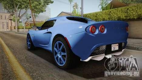 Lotus Elise для GTA San Andreas вид сзади слева