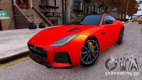 Jaguar F-Type SVR v1.0 2016 для GTA 4 вид справа
