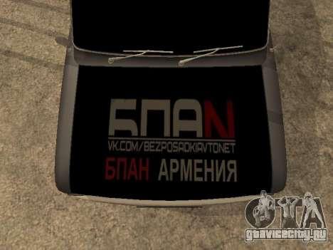 ВАЗ 2101 БПАН Аrmenian для GTA San Andreas вид сзади слева