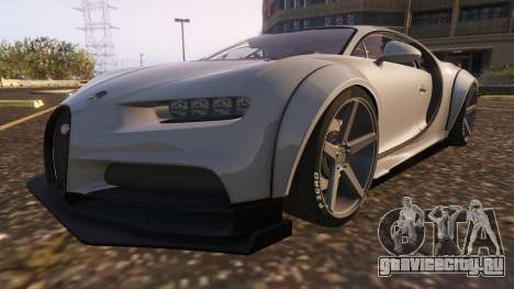 Bugatti Chiron Widebody для GTA 5