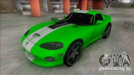 Dodge Viper GTS Drag для GTA San Andreas