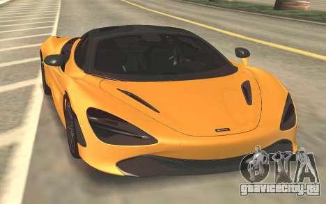 McLaren 570S для GTA San Andreas