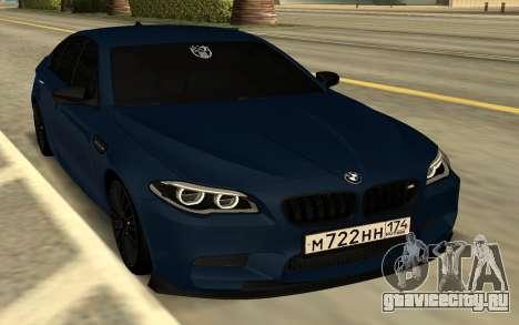 BMW F10 для GTA San Andreas