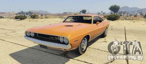 Dodge Challenger 70 для GTA 5