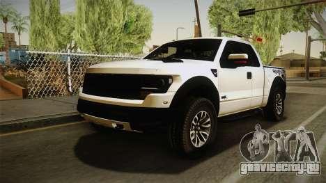 Ford F-150 SVT Raptor 2014 для GTA San Andreas