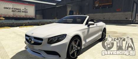 Mercedes-Benz S63 AMG Cabriolet для GTA 5