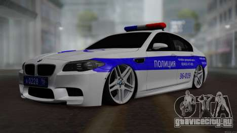 BMW M5 F10 Полиция для GTA San Andreas