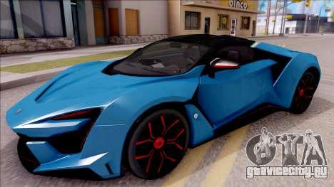 W Motors Fenyr SuperSport для GTA San Andreas