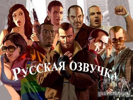 Русская озвучка для GTA 4