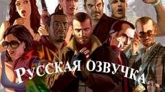 Русская озвучка