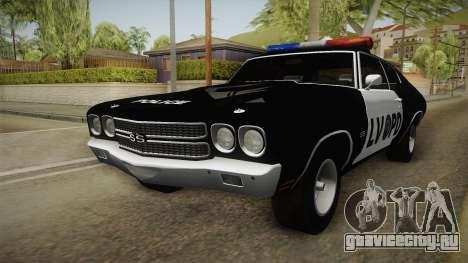 Chevrolet Chevelle SS Police LVPD 1970 v2 для GTA San Andreas вид сзади слева