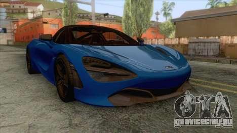 McLaren 720S 2017 v2 для GTA San Andreas