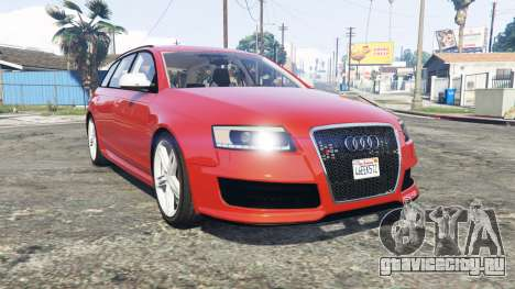 Audi RS6 Avant (C6) [replace] для GTA 5