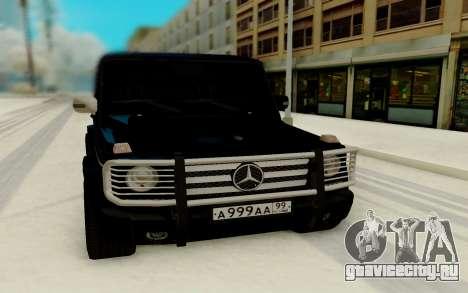 Mercedes-Benz G 55 AMG для GTA San Andreas