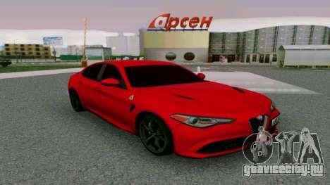 Alfa Romeo Giulia для GTA San Andreas