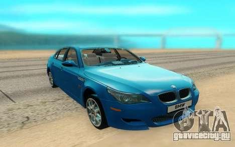 BMW M5 E60 для GTA San Andreas